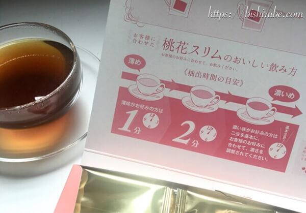 桃花スリムの飲み方
