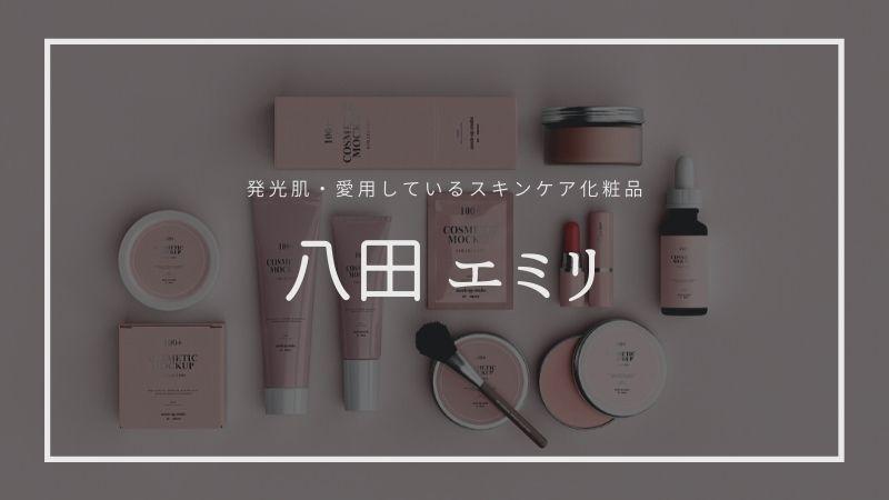 八田エミリ化粧品